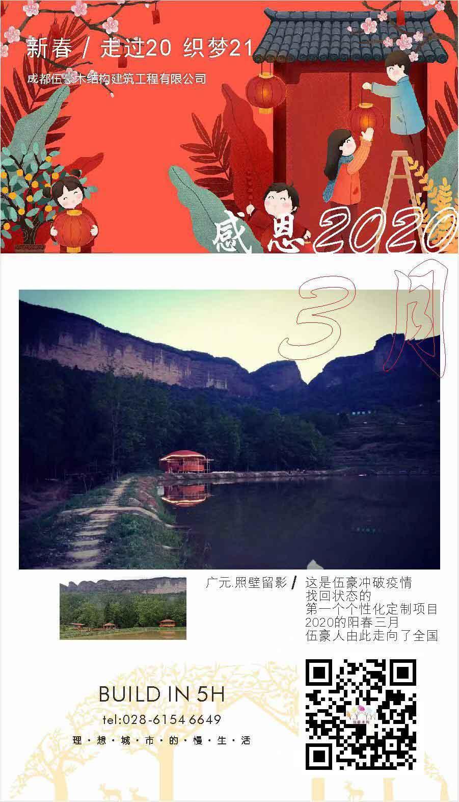新春|走过20 织梦21