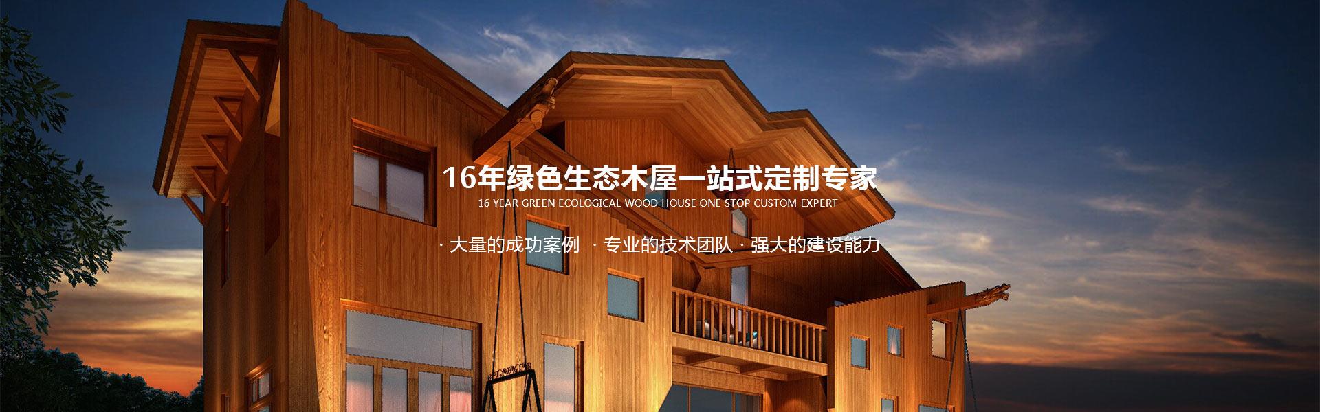 四川木结构别墅设计