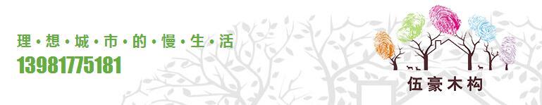 四川木屋公司