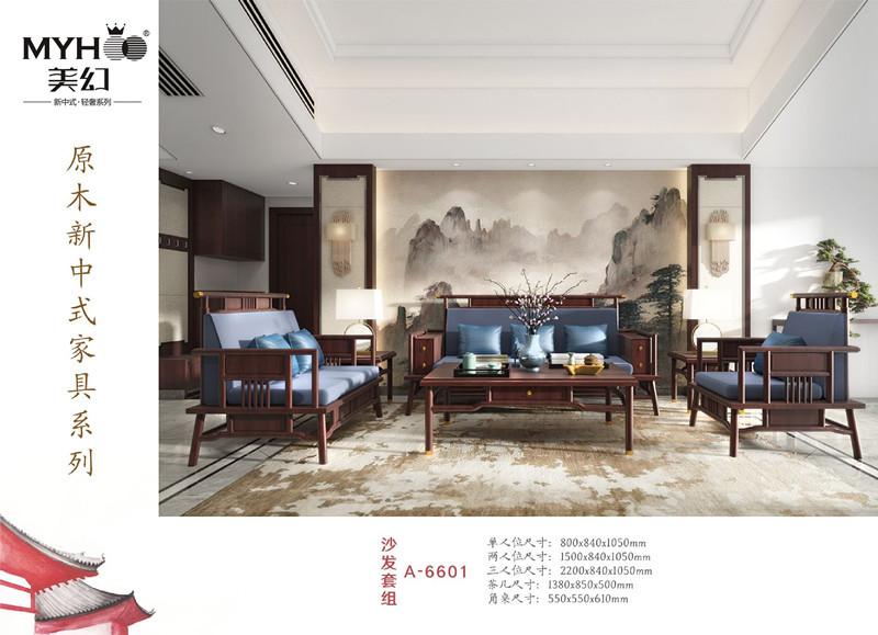 成都轻奢新中式家具-沙发