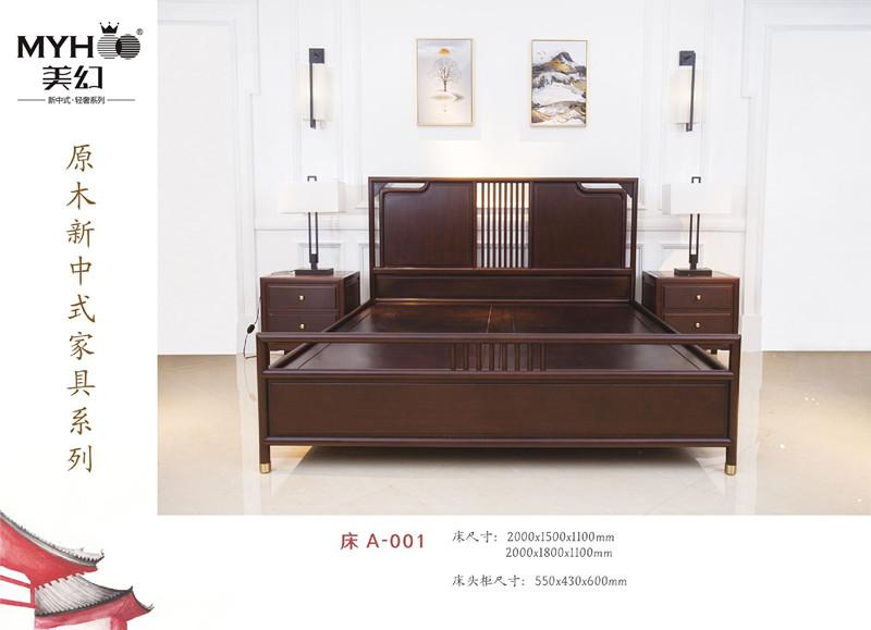 四川新中式家具-床