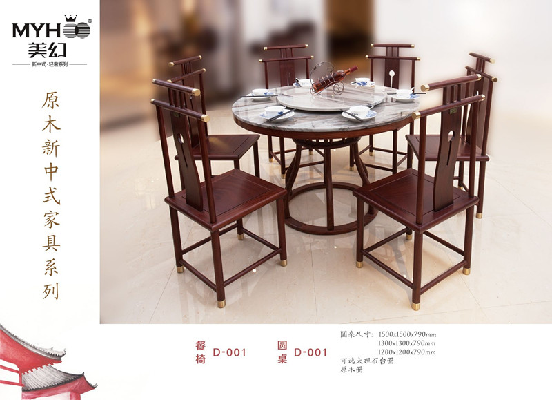 四川原木新中式家具-桌椅