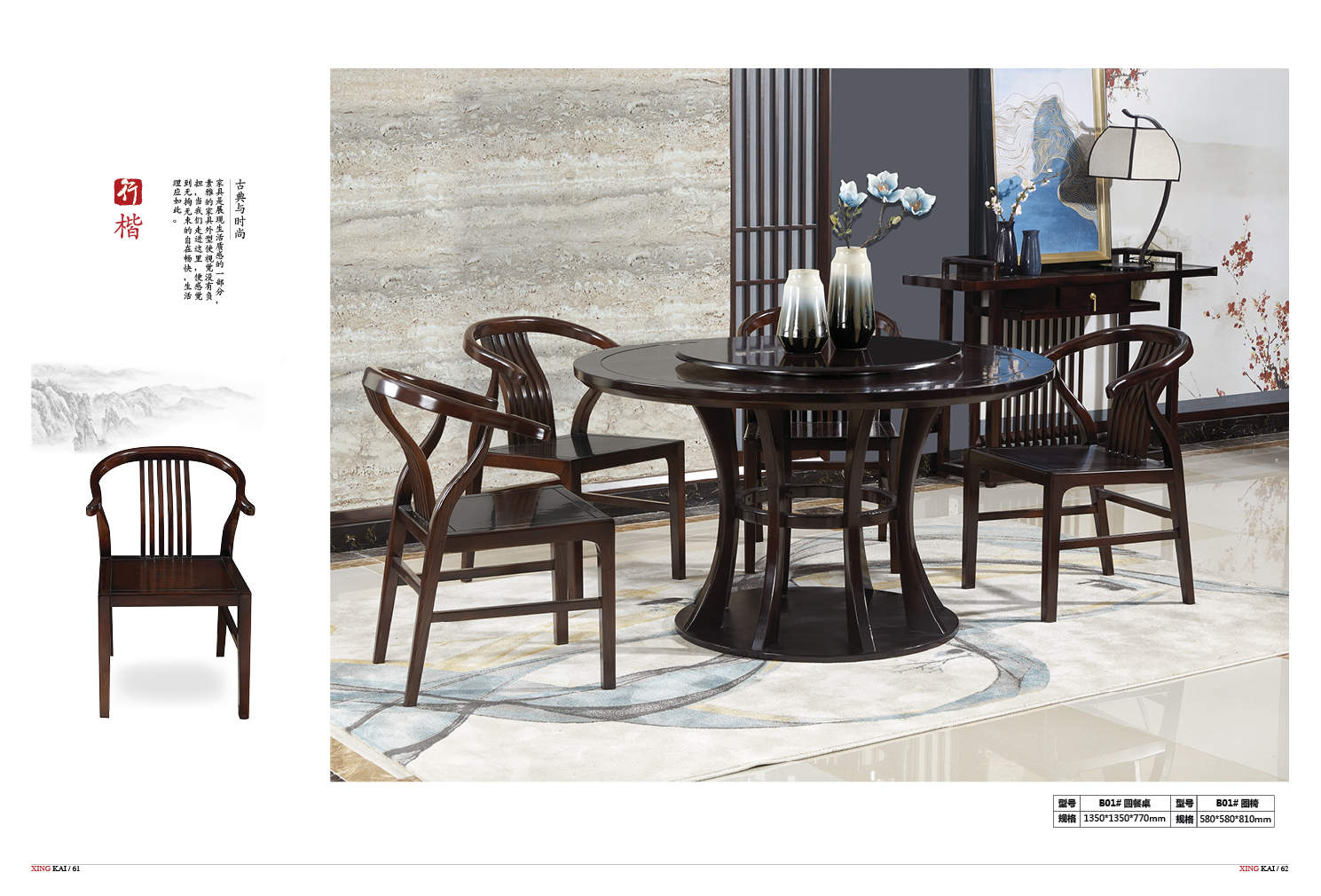 餐桌+餐桌椅