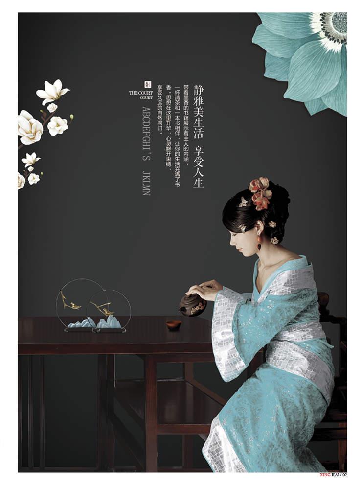 新中式电子画册