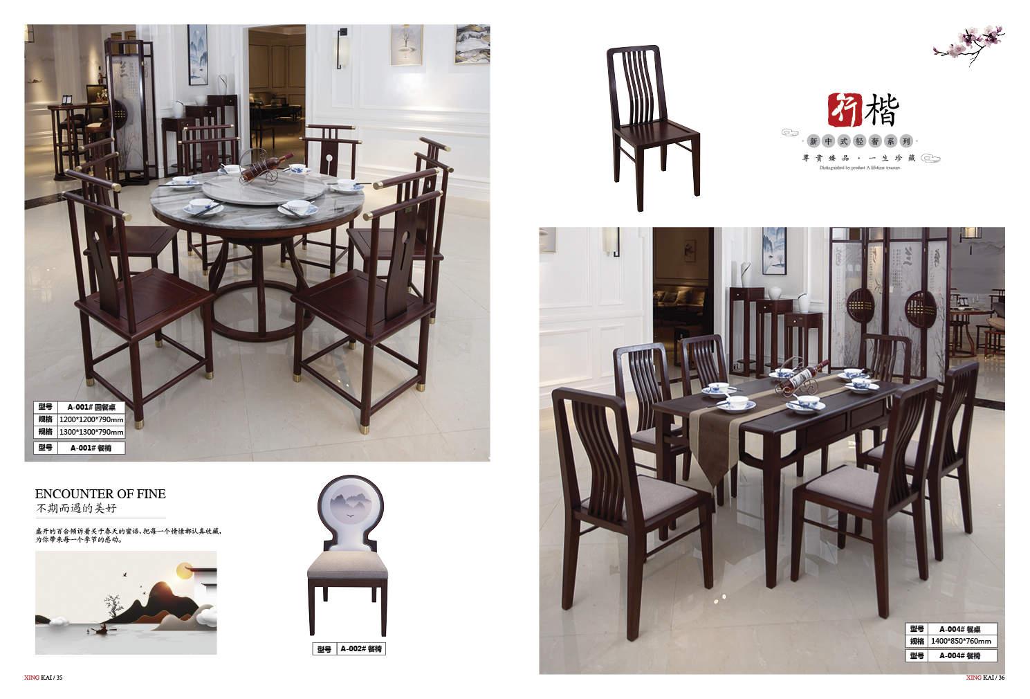 圆餐桌+餐桌椅