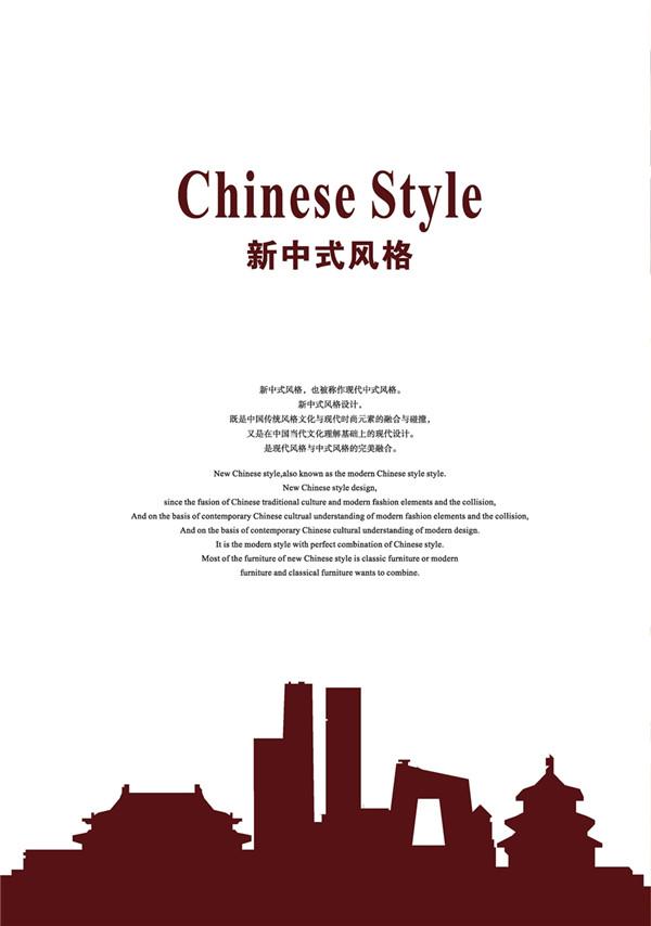 中式风格整装定制图册