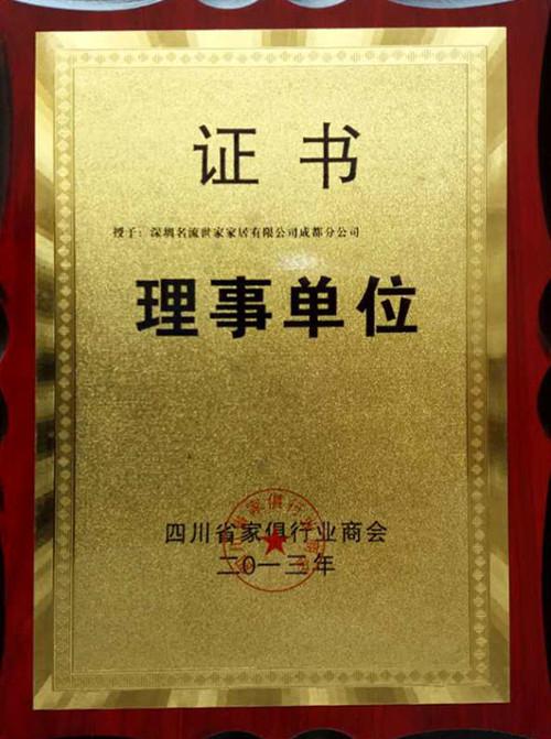 新都名流沙发家具制造厂荣誉证书