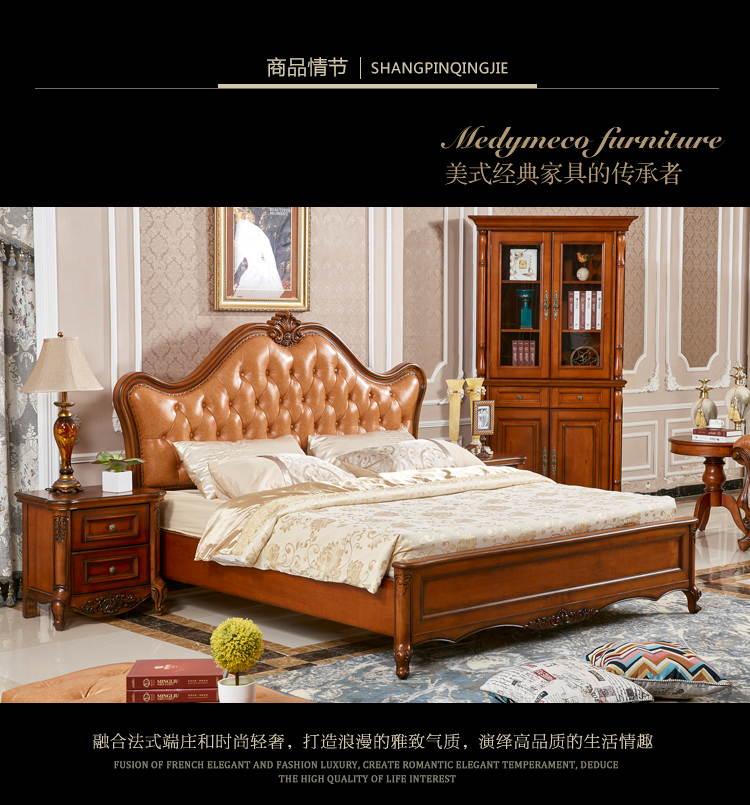 名流世家-美迪美克小美系列-床 床头柜03