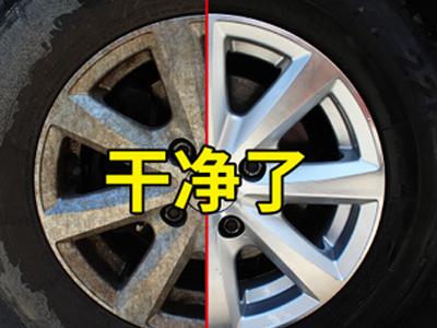 腾德洁旺汽车轮毂清洗篇