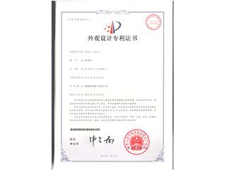 沙发(L19A-1)外观设计证书