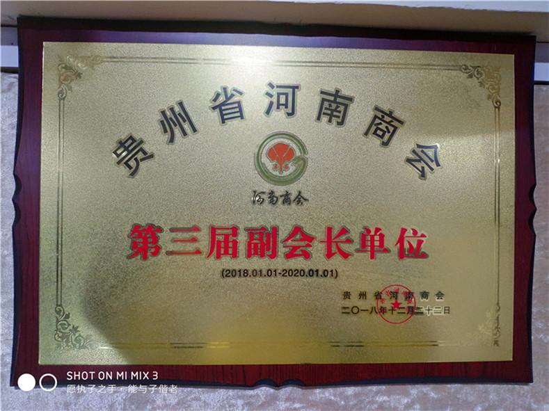 贝博德甲省河南商会第三届副会长单位