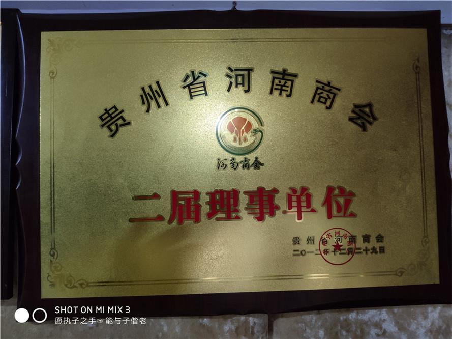 贝博德甲省河南商会二届理事单位