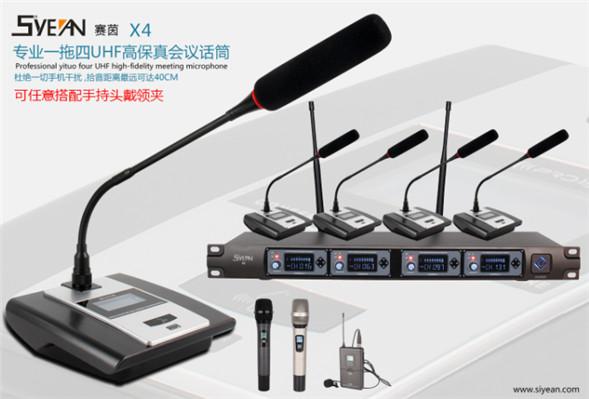 固頻會議無線麥克風 X4固U會議專用 貴州智能會議設備