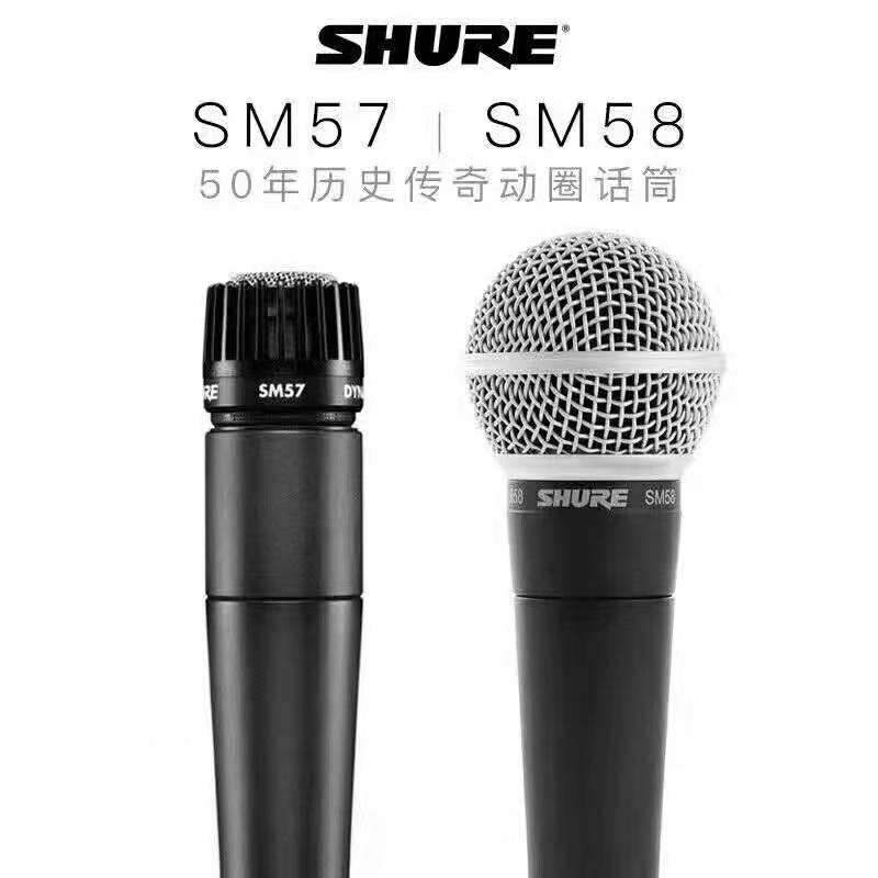 SHURE 舒爾專業話筒麥克風 SM57 SM58