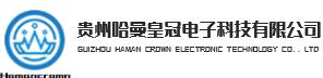 貴州哈曼皇冠電子科技有限公司