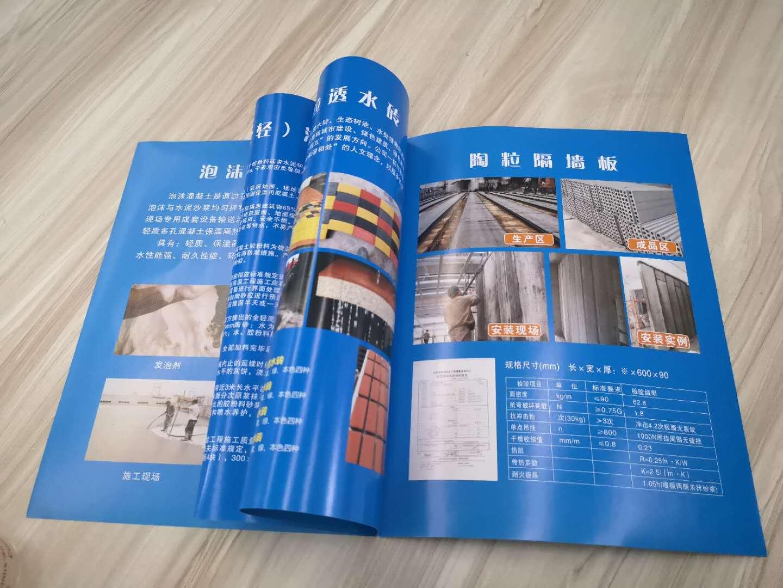华尔实宣传画册印刷多规格可选