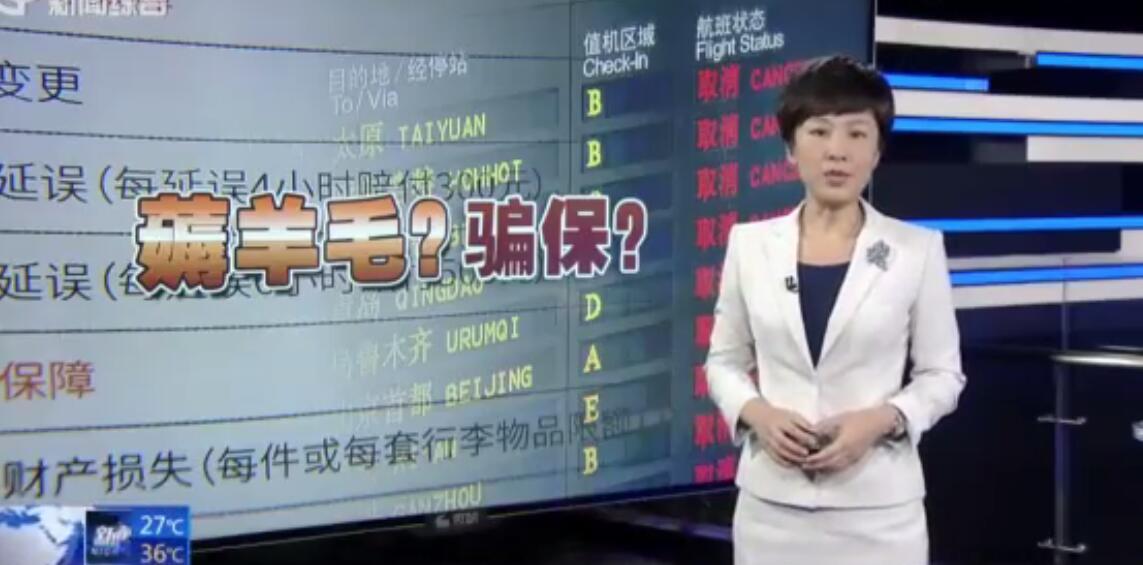 """业内人谈航延险被""""薅""""近300万元:确有职业索赔者"""
