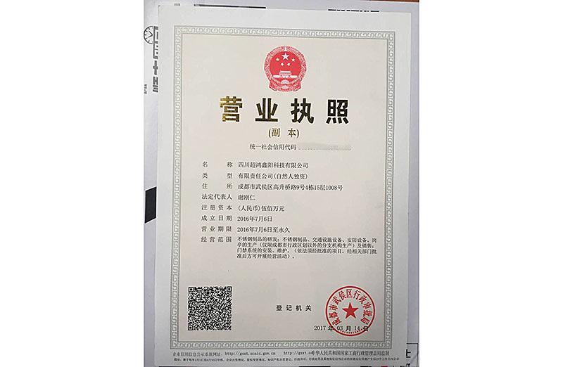 四川超鸿鑫阳科技有限公司营业执照