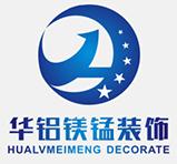 成都华铝镁锰装饰工程有限公司