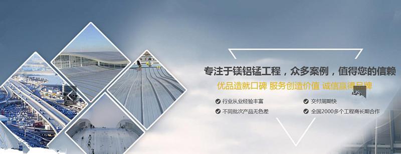 四川铝镁锰吊顶