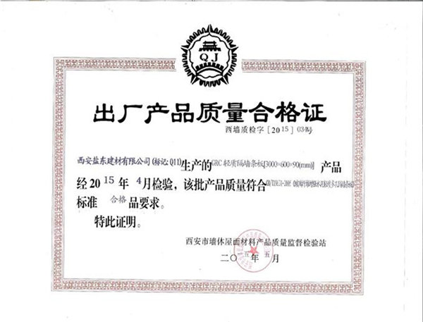 出厂产品质量合格证!
