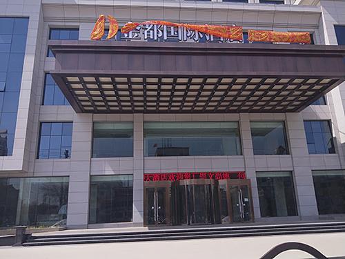 甘肃武威金都国际酒店