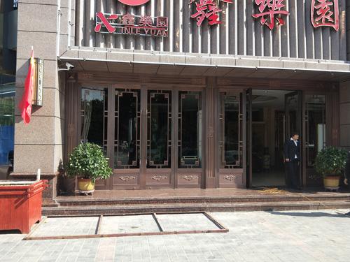 平凉鑫乐园酒店