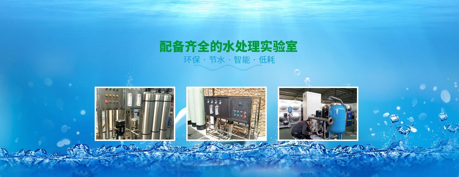 陕西净化水设备