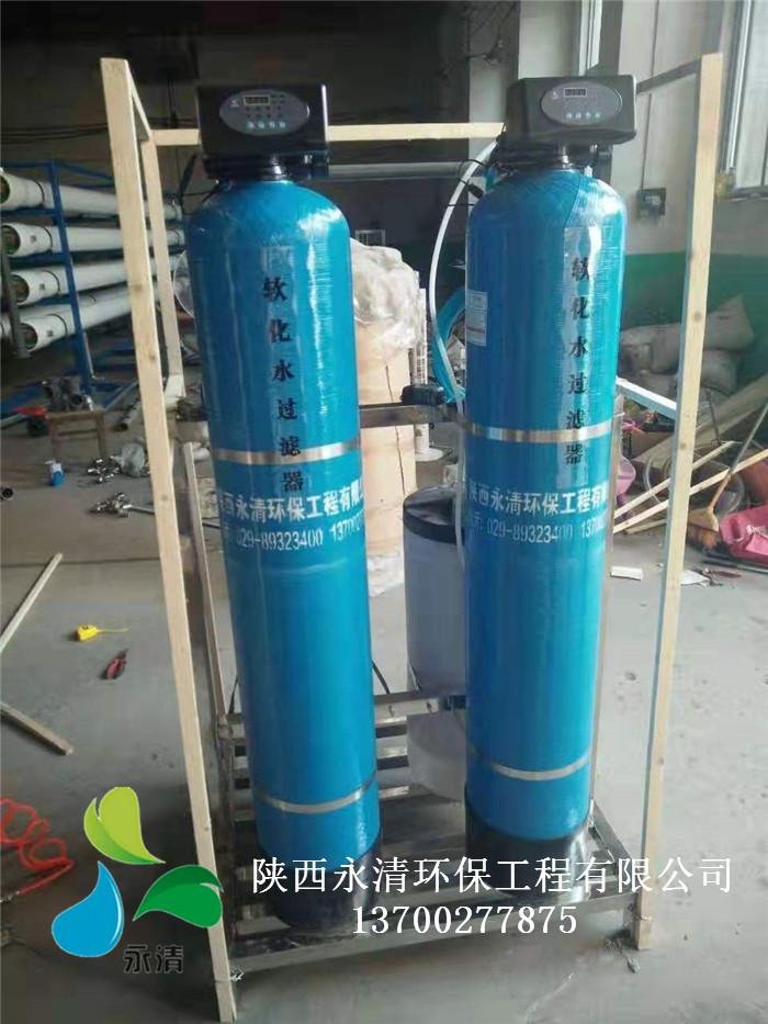 陕西双级软化水设备