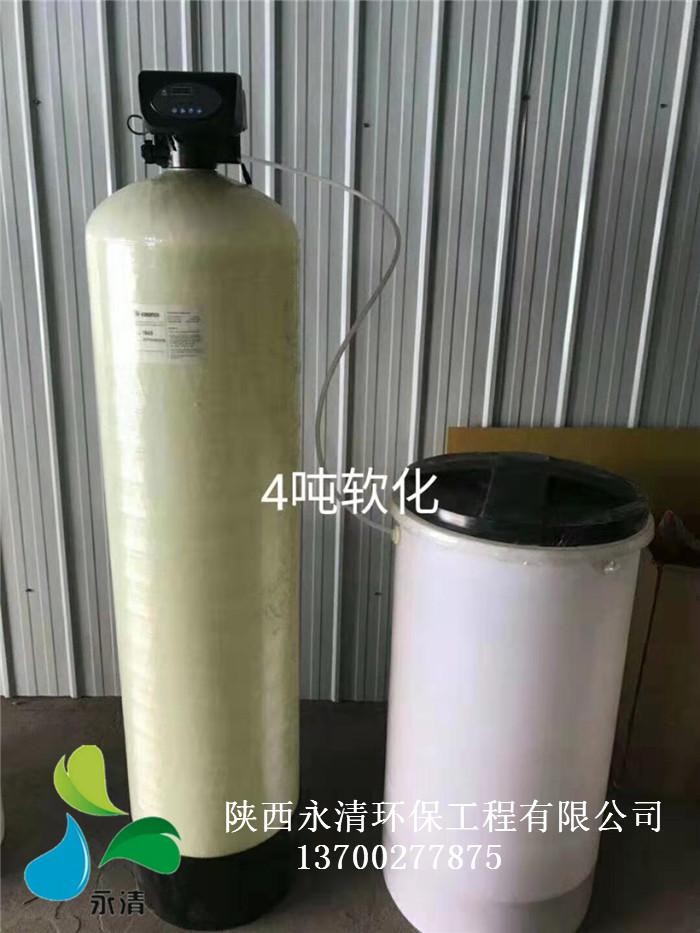 4吨软化水设备