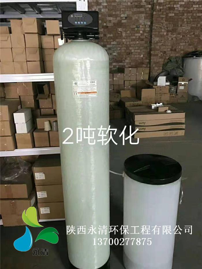 燃气炉软化水设备