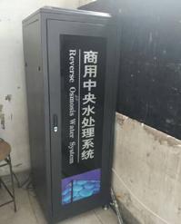 办公区直饮机