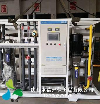 陕西大西沟矿业有限公司10m3/hRO直饮水设备