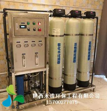 咸阳酒店用水0.5吨每小时净化水设备