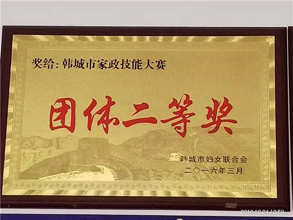 韩城市家政技能大赛获得团体二等奖