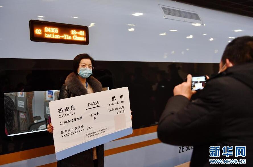 12月26日银西高铁开通运营