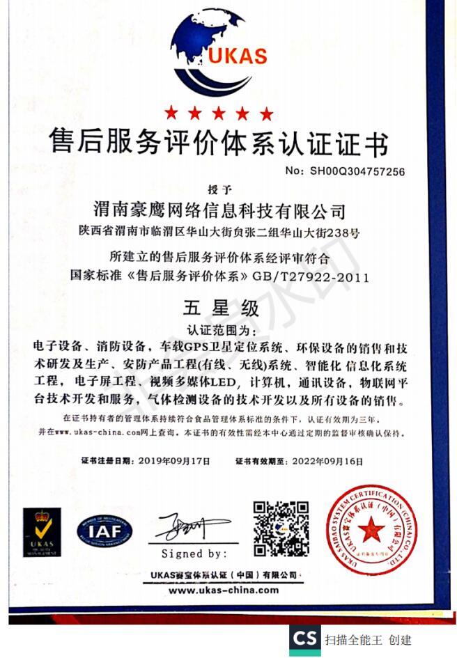 售后服务评价体系认证证书