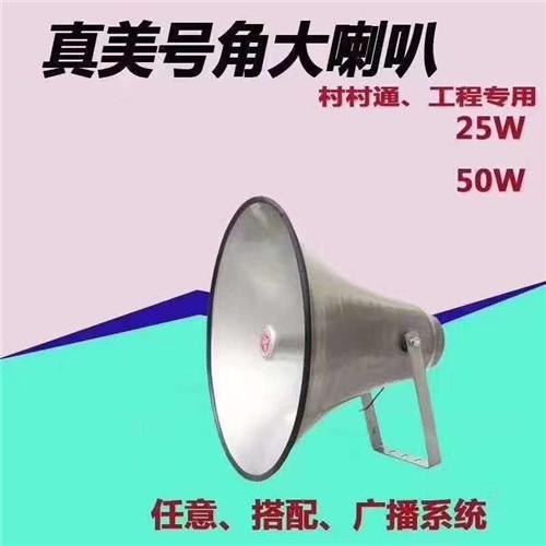 村村通广播,车载宣传喇叭