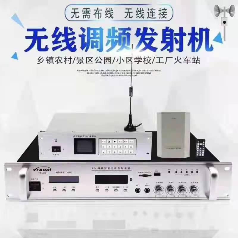 渭南豪鹰网络信息科技有限公司陕西无线村村通喇叭安装实例