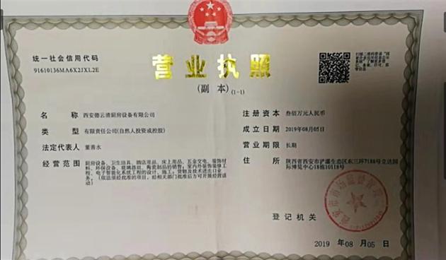 德云清厨房设备公司营业执照