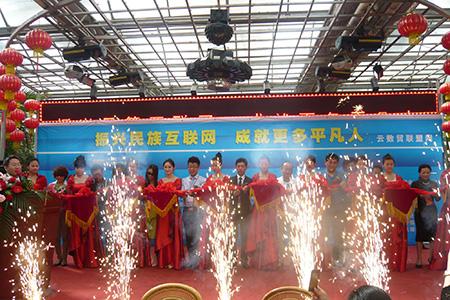 工厂开业庆典策划实拍