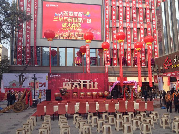 商场开业庆典活动案例