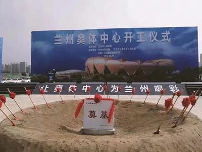 兰州奥体中心正式举行开工奠基