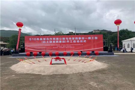 为凤县至合作高速公路一期工程提供开工奠基启动仪式