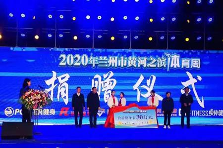 黄河之滨体育周会场布置策划