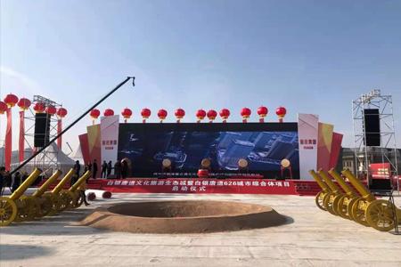 为白银唐道文化旅游综合体项目启动仪式做开工封顶仪式