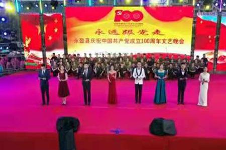 永登县庆祝共产党100周年文艺晚会