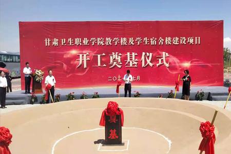 甘肃卫生职业学院教学楼及学生宿舍楼建设项目举行开工奠基仪式