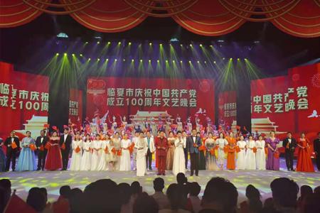 临夏市庆祝共产党100周年文艺晚会