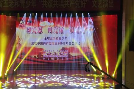 庆祝共产党100周年文艺演出